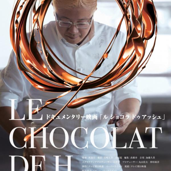 ドキュメンタリー映画「LE CHOCOLAT DE H」