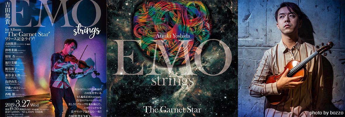吉田篤貴EMO strings