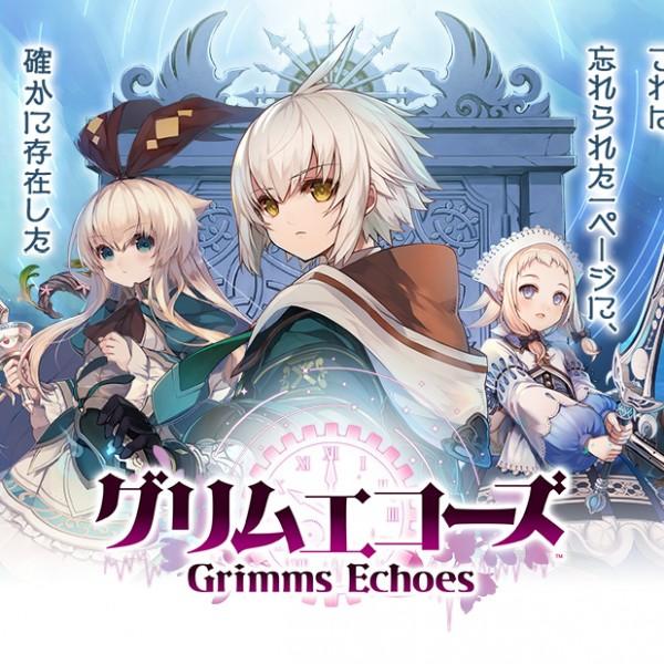童話RPG「グリムエコーズ」
