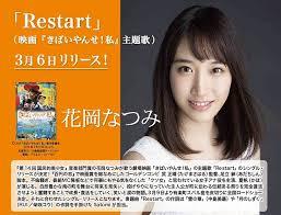 花岡なつみ Single「ふたり/Restart」