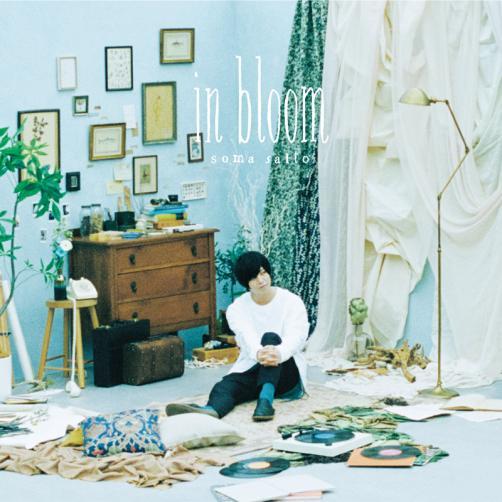 斉藤壮馬 2nd Full Album「in bloom」