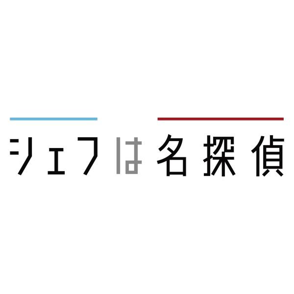 テレビ東京「シェフは名探偵」