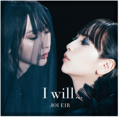 藍井エイル「I will…」