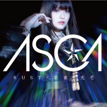 ASCA「RUST / 雲雀 / 光芒 」