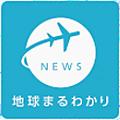 NHKニュース「地球丸わかり」劇伴